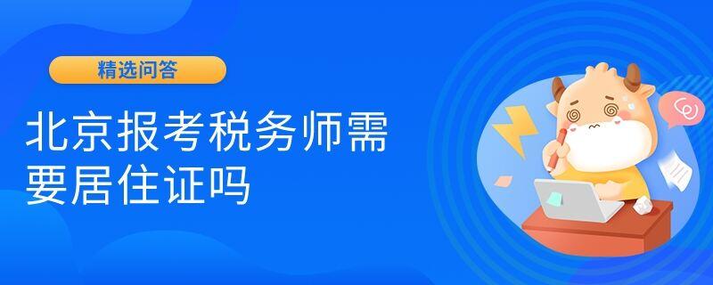 北京报考税务师需要居住证吗