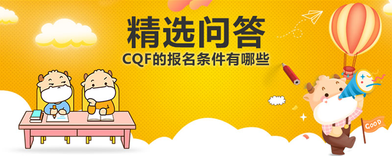 <b>CQF的报名条件有哪些</b>
