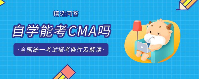 自学能考CMA吗