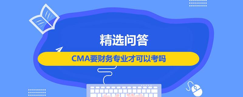 CMA要财务专业才可以考吗