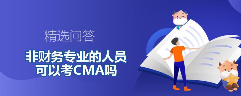 非财务专业的人员可以考CMA吗