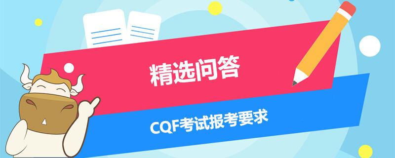 CQF考试报考要求