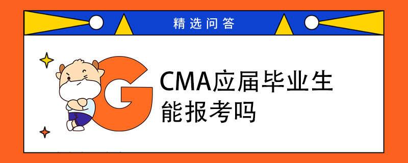 CMA应届毕业生能报考吗