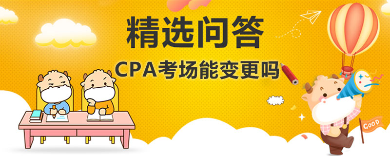 CPA考场能变更吗