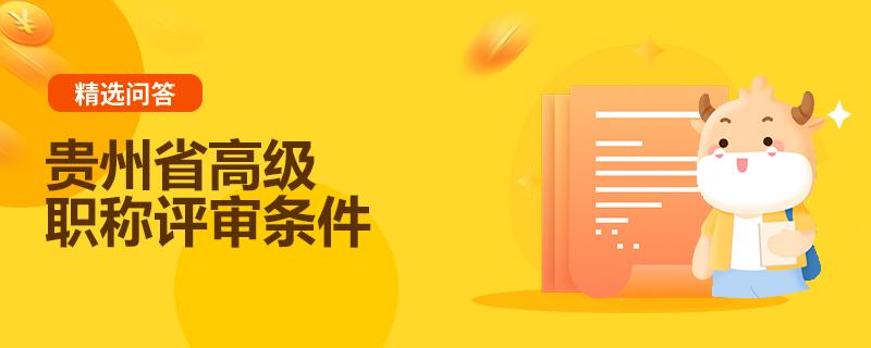 贵州省高级职称评审条件
