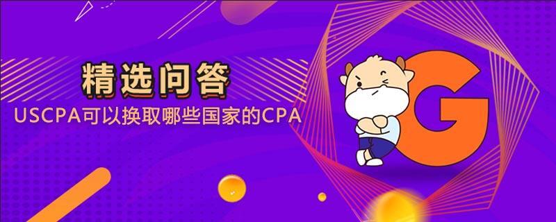 uscpa可以换取哪些国家的cpa