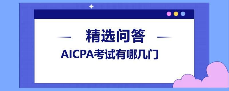 AICPA考试有哪几门