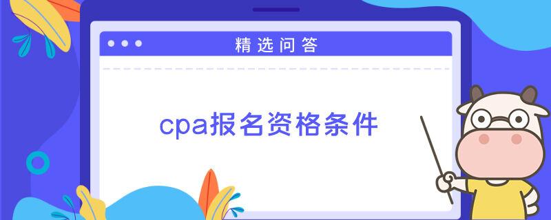 cpa报名资格条件