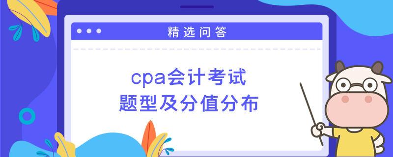 cpa会计科目考试题型