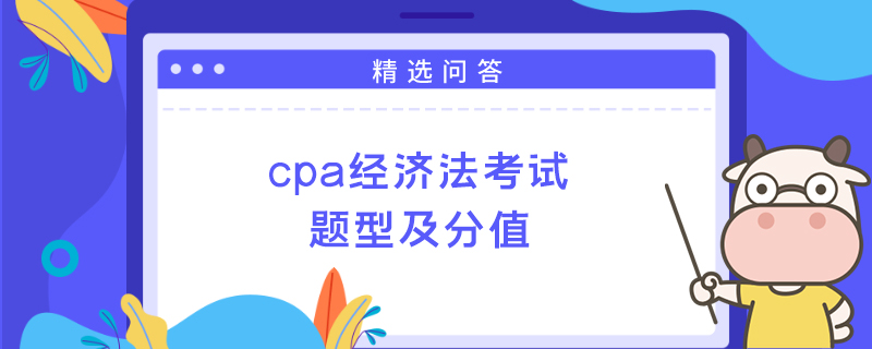 cpa经济法考试题型及分值