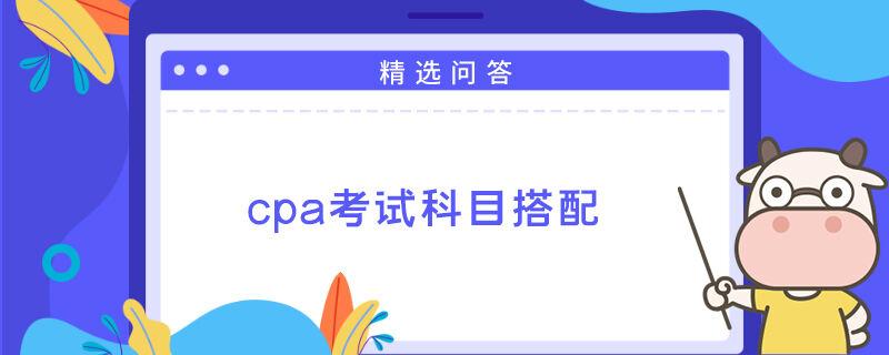 cpa考试科目搭配