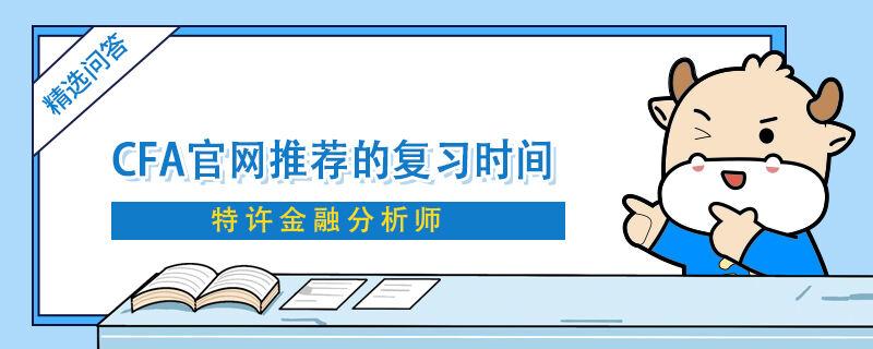 cfa官网推荐的复习时间