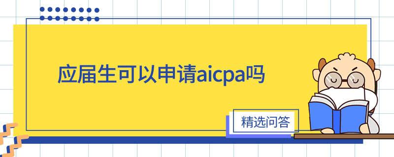 应届生可以申请aicpa吗