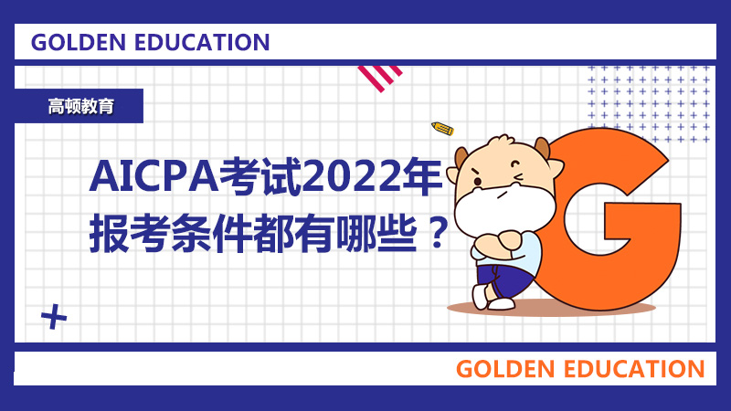 AICPA考试2022年报考条件都有哪些?