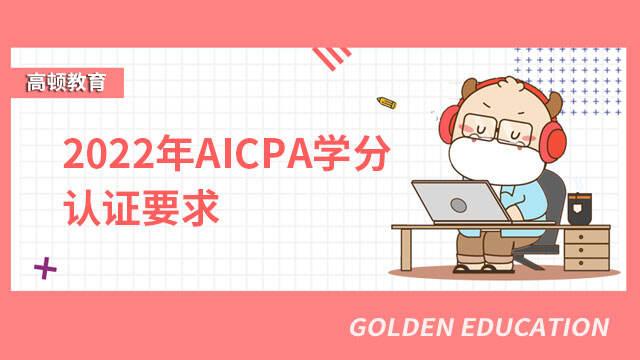 2022年AICPA学分认证要求