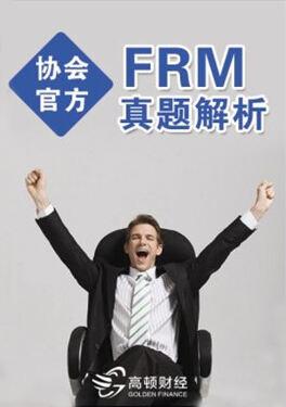 FRM协会官方真题解析