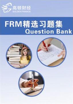 FRM精选习题集