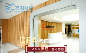 CFA考试,特许金融分析师