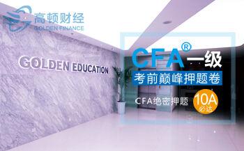 CFA考试,高顿CFA