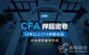 CFA考经,高顿CFA