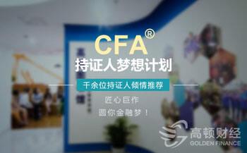 CFA考试.高顿CFA