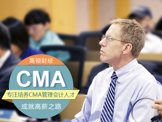 CMA培训