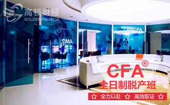 CFA考试