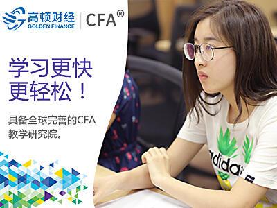 CFA一级