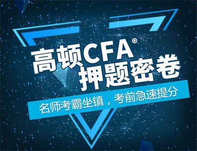 CFA押题,cfa复习冲刺,cfa押题课程