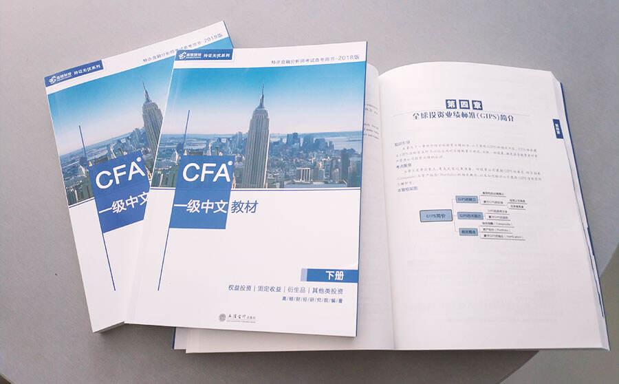 2019年cfa资料,cfa资料下载,cfa考试资料