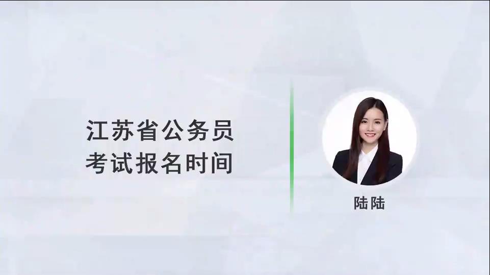 江苏省公务员考试报名时间