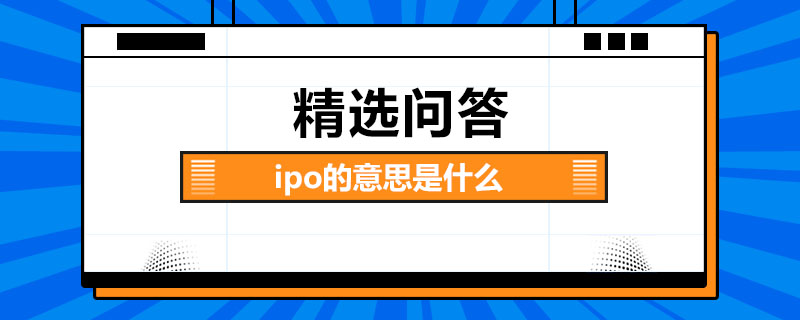 ipo的意思是什么