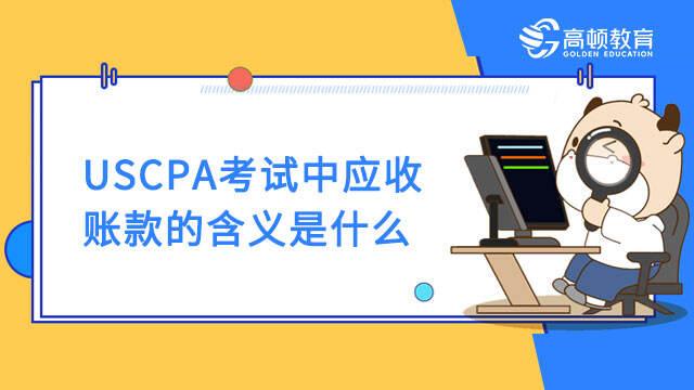 USCPA考试中应收账款的含义是什么
