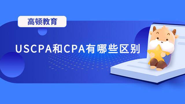 USCPA和CPA有哪些区别