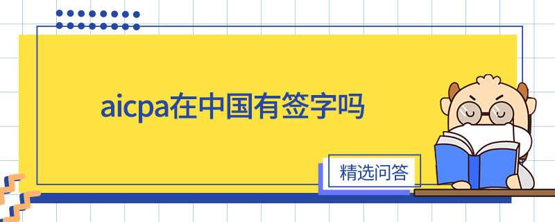 aicpa在中国有签字吗