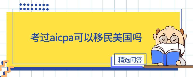 考过aicpa可以移民美国吗