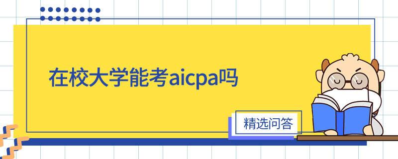 在校大学能考aicpa吗