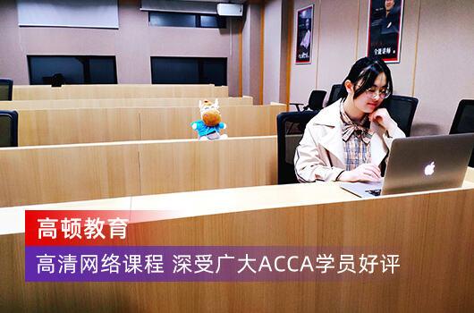 什么是ACCA会计师?ACCA会计师是做什么的?