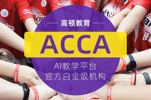 ACCA考试成绩多久有效?ACCA证书会过期吗?