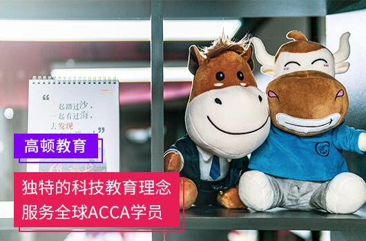 ACCA证书是什么?ACCA证书受认可吗?