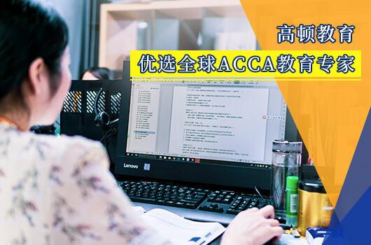 怎么考过ACCA考试