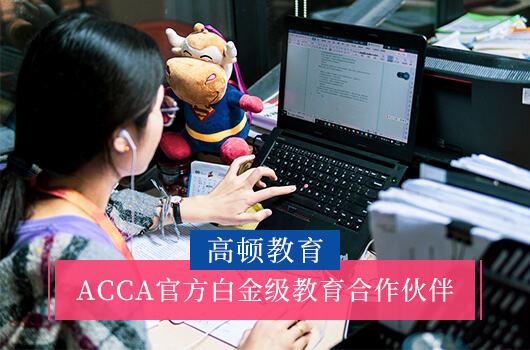 2018年自学ACCA考试需要准备什么?