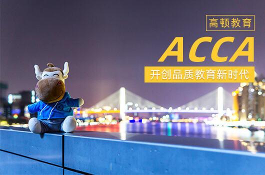 ACCA--终极版!!