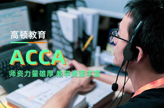ACCA考试科目间的关系 ACCA备考经验分享