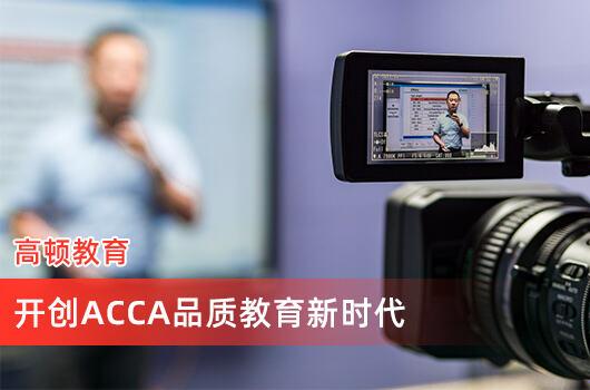 不只是一张国际证书!多数人都不知道的ACCA会员9大福利