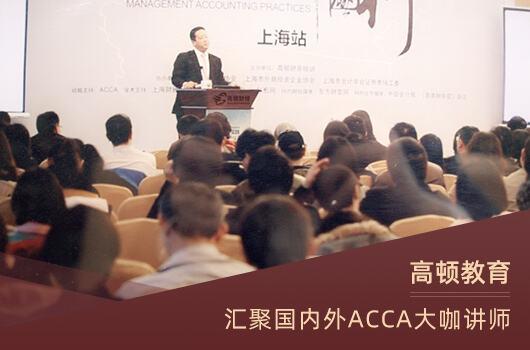 在校大学生应该如何学习ACCA