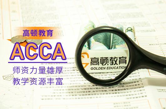 ACCA会员怎么发展?ACCA会员可以当管理者吗?