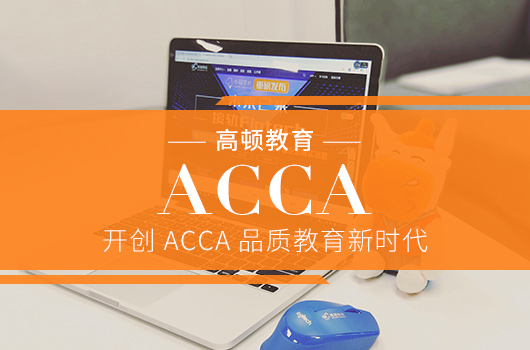 ACCA考試后怎么領證?ACCA證書有時間限制嗎?