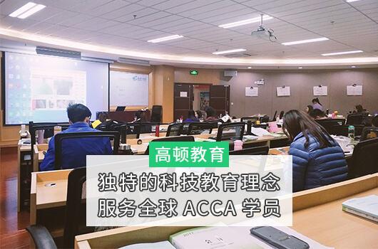 """在职读研,ACCA大陆第一!""""学习ACCA,是为了更好的充实自己"""""""