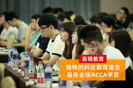 2021年报考ACCA要准备哪些报名相关材料?ACCA具体报名步骤流程是什么样的?